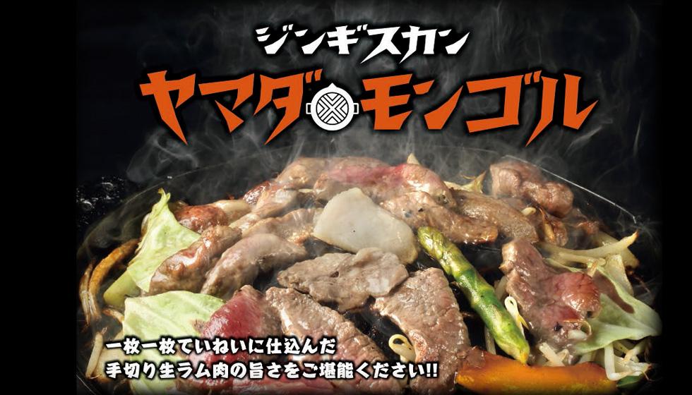 ヤマダモンゴル 市ヶ谷店(ジンギスカン)>